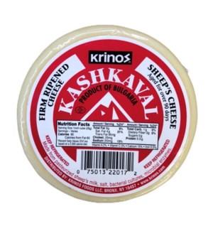 KASHKAVAL SHEEP CHEESE #2 (KRINOS)